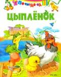 Цыпленок обложка книги