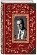 Владимир Маяковский - Лирика обложка книги