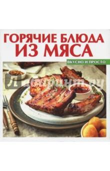 Горячие блюда из мяса