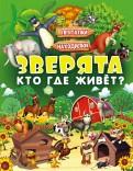 Доманская, Максимова - Зверята. Кто где живет? обложка книги