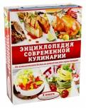 Мартынов, Маринова: Энциклопедия современной кулинарии. Комплект из 3 книг