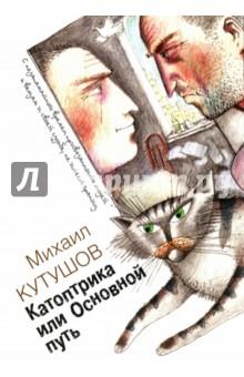 Купить Михаил Кутушов: Катоптрика или Основной путь ISBN: 978-5-88923-324-4