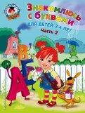 Наталья Володина - Знакомлюсь с буквами. Для детей 3-4 лет. Часть 2 обложка книги