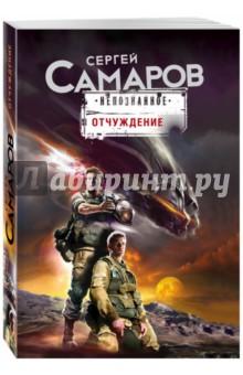 Купить Сергей Самаров: Отчуждение ISBN: 978-5-699-97280-7
