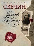 Николай Свечин - Убийство церемониймейстера обложка книги