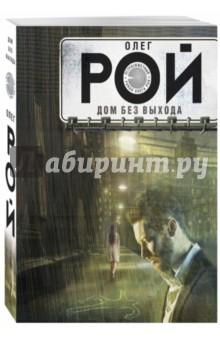 Купить Олег Рой: Дом без выхода ISBN: 978-5-699-96081-1