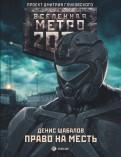 Денис Шабалов: Метро 2033: Право на месть