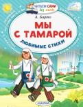 Агния Барто - Мы с Тамарой. Любимые стихи обложка книги