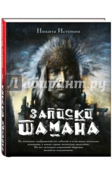 Купить Никита Истомин: Записки шамана ISBN: 978-5-699-97269-2