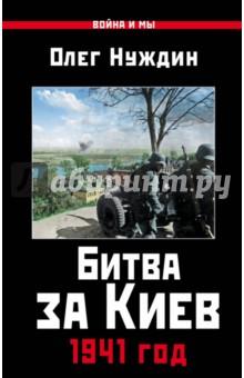 Битва за Киев. 1941 год - Олег Нуждин