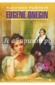 Купить Alexander Pushkin: EUGENE ONEGIN ISBN: 978-5-9925-1230-4