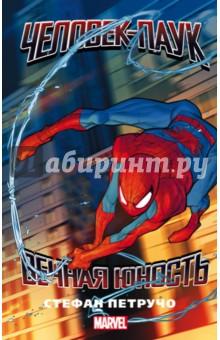 Купить Человек-Паук. Вечная юность ISBN: 978-5-17-099750-3