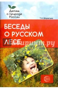 Купить Татьяна Шорыгина: Беседы о русском лесе. Методические рекомендации ISBN: 9785994917510