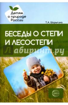Купить Татьяна Шорыгина: Беседы о степи и лесостепи. Методические рекомендации ISBN: 9785994917534