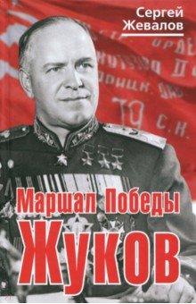 Купить Сергей Жевалов: Маршал Победы Жуков ISBN: 978-5-906947-45-1