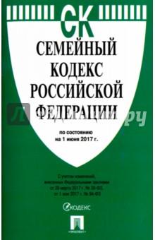 Купить Семейный кодекс РФ на 01.06.17 ISBN: 978-5-392-26047-8