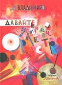 Владимиров, Владимиров - Давайте устроим оркестр! Стихи и рассказы обложка книги