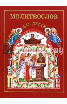 Купить Молитвослов для детей ISBN: 978-5-88017-271-9