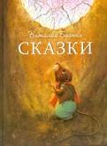Виталий Бианки - Сказки обложка книги