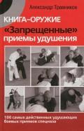 Александр Травников: Книга-оружие.