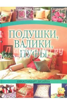 Подушки, валики, пуфы - Вера Надеждина