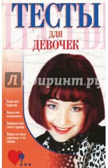 Купить Аксенова, Гридина: Тесты для девочек ISBN: 978-5-17-017404-1