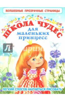 Школа чудес для маленьких принцесс - Александра Кузнецова
