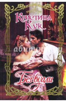 Купить Кристина Кук: Без вуали ISBN: 978-5-17-044863-0