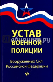 Купить Устав военной полиции Вооруженных Сил РФ с последними изменениями от 16.05.2017 ISBN: 978-5-222-29414-7