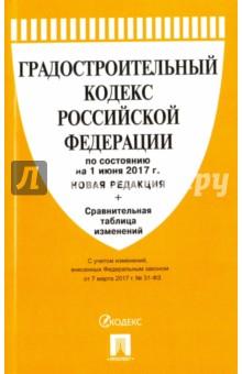 Купить Градостроительный кодекс РФ на 01.06.17 ISBN: 978-5-392-26053-9