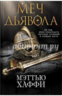 Купить Мэттью Хаффи: Меч дьявола ISBN: 978-617-12-2545-9