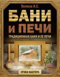 Илья Поляков: Бани и печи. Традиционная баня и ее печи