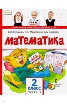Купить Гейдман, Мишарина, Зверева: Математика. 2 класс. Учебное издание в 2-х частях. Часть 1 ISBN: 978-5-00092-970-4