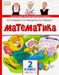 Гейдман, Мишарина, Зверева - Математика. 2 класс. Учебное издание в 2-х частях. Часть 2 обложка книги