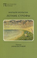 Марыля Вольска: Летние строфы