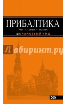 Купить Прибалтика, 5 издание ISBN: 978-5-699-98681-1