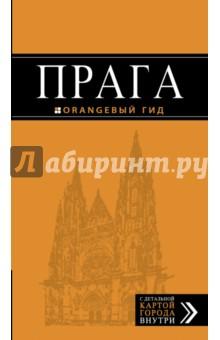 Купить Прага, 8 издание ISBN: 978-5-699-94550-4