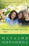Наталия Миронина: Орешек для трёх Золушек