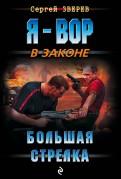 Сергей Зверев - Большая стрелка обложка книги