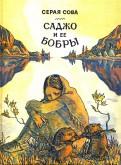 Сова Серая - Саджо и ее бобры обложка книги