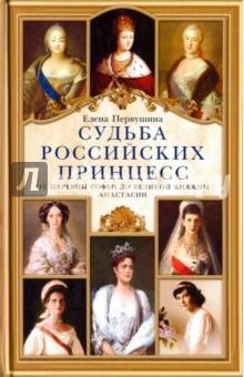 Купить Елена Первушина: Судьба российских принцесс... ISBN: 978-5-227-07536-9