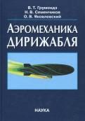 Грумондз, Семенчиков, Яковлевский: Аэромеханика дирижабля