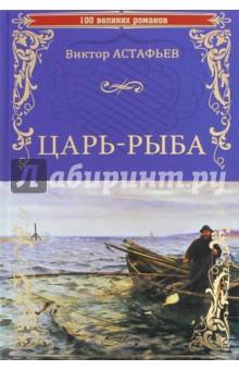 Купить Виктор Астафьев: Царь-рыба ISBN: 978-5-4444-5734-4