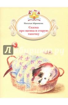 Сказка про щенка и старую тапочку - Наталья Абрамцева