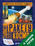 Колл, Миллз - Запусти ракету в космос обложка книги