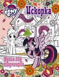 Мой маленький пони. Книга для творчества. Искорка обложка книги