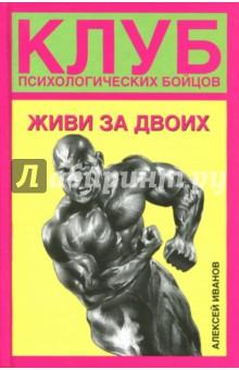Клуб психологических бойцов. Живи за двоих - Алексей Иванов