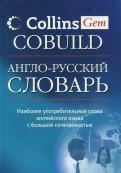 Англо-русский словарь Collins Gem Cobuild