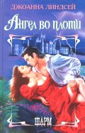 Джоанна Линдсей - Ангел во плоти обложка книги