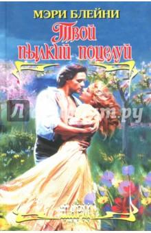 Купить Твой пылкий поцелуй ISBN: 978-5-17-057669-2